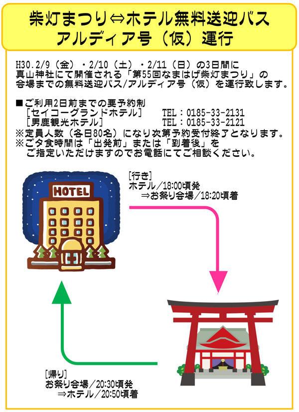 柴灯まつり送迎バス案内2018.jpg