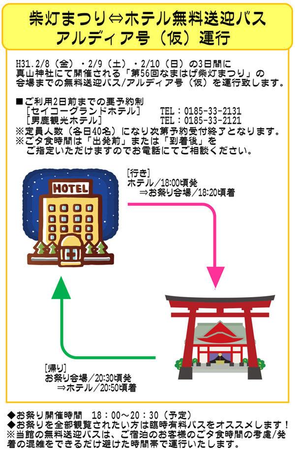 柴灯まつり送迎バス案内2019-.jpg