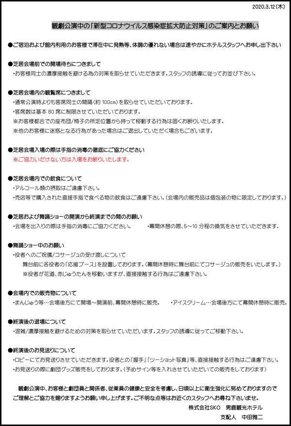 3.14~公演中の注意(客)2-.jpeg