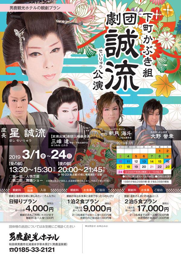 劇団誠流2019チラシ(5)800.jpg