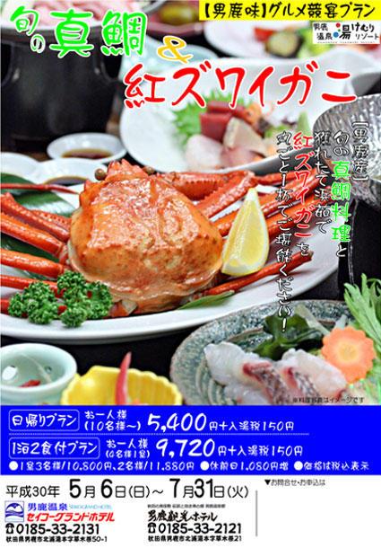 2大グルメ鯛カニ2018-425.jpg
