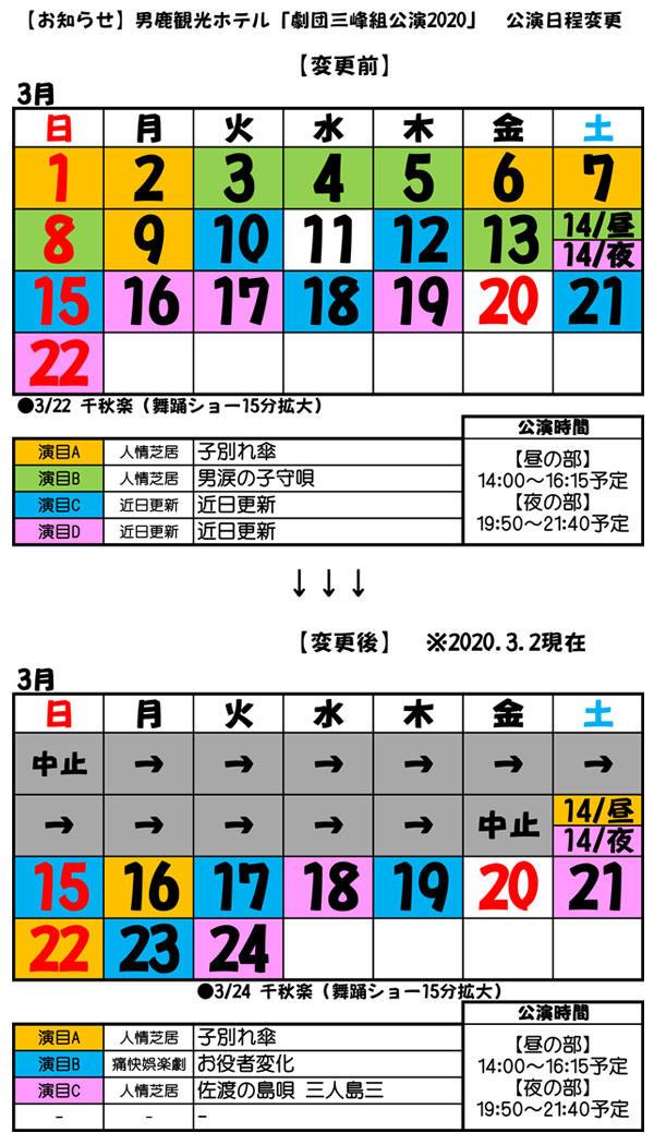観劇2020カレンダー(変更).jpg