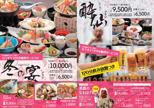 2019_冬_SKO_営業チラシ中600.jpg