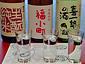■GoToトラベルキャンペーン割引対象■『利き酒セット』で秋田の地酒を飲み比べ♪男鹿半島の郷土料理「石焼」付きスタンダードプラン