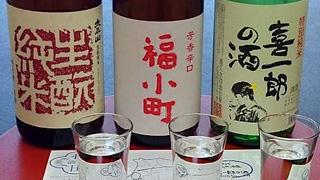 『利き酒セット』で秋田の地酒を飲み比べ♪男鹿半島の郷土料理「石焼」付きスタンダードプラン