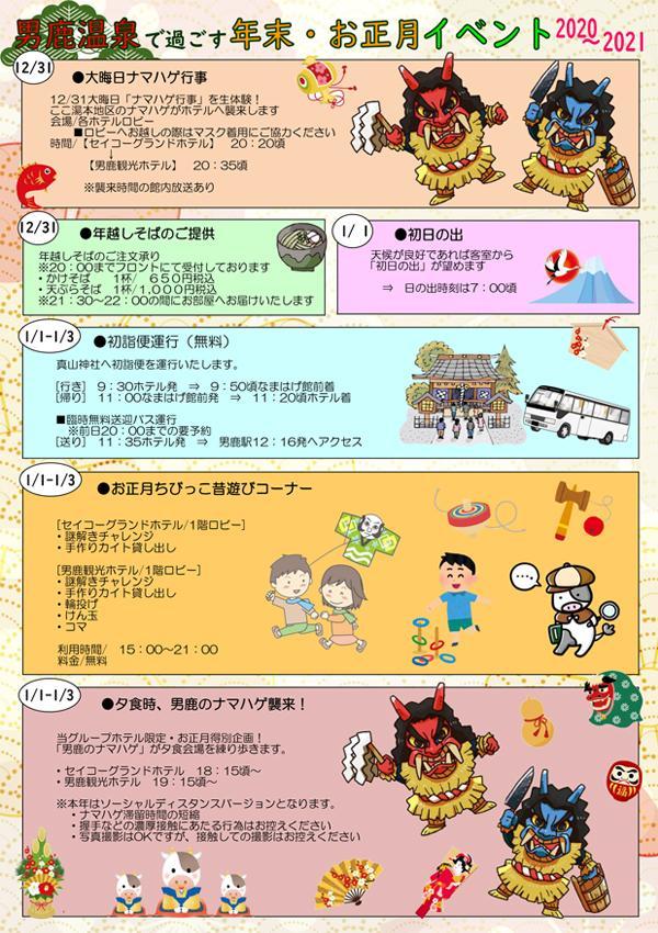 正月イベント2020-2021-600.jpg