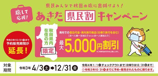 あきた県民割バナー600(2).jpg