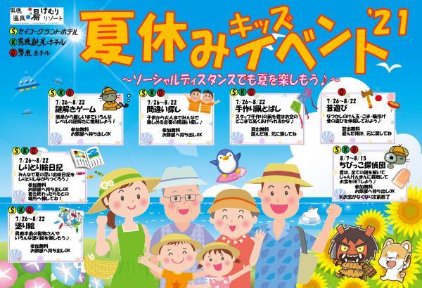 夏休み2021-600.jpg